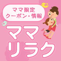 ママ限定クーポン・情報 ママリラク