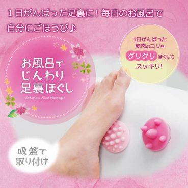 お風呂で じんわり 足裏ほぐし