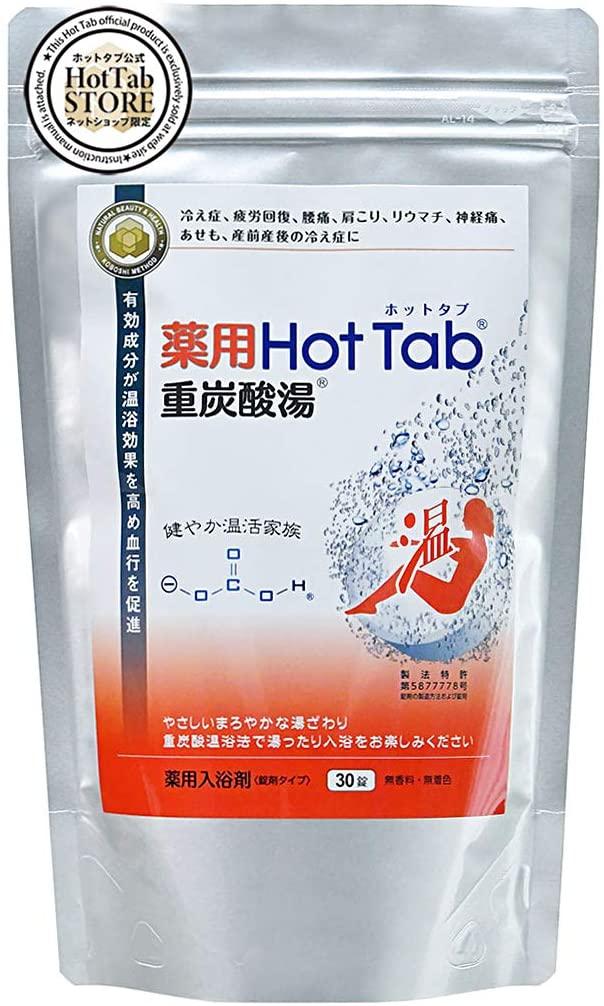 ホットアルバム炭酸泉タブ 「薬用ホットタブ重炭酸湯」