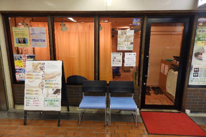 神戸療術院 三宮本院