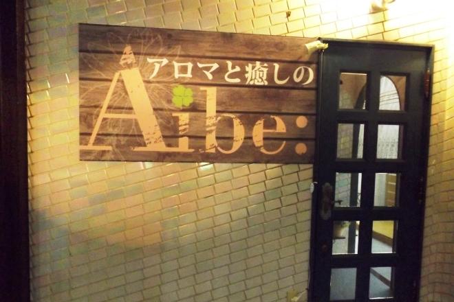 アイビー(aibe:)