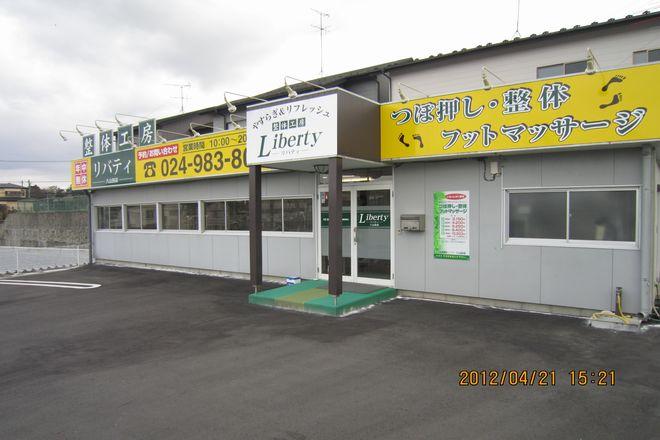 整体工房リバティ 八山田店