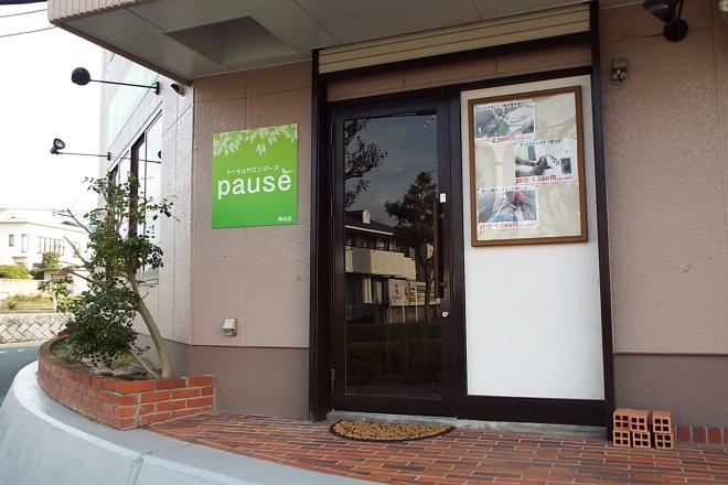 トータルサロン Pause 稗田店