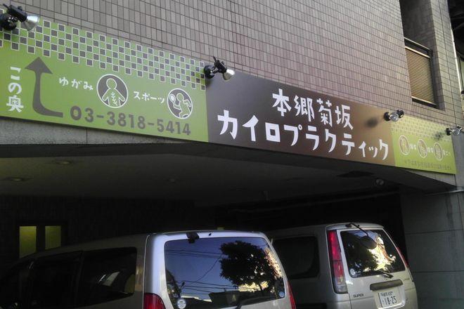 本郷菊坂カイロプラクティック