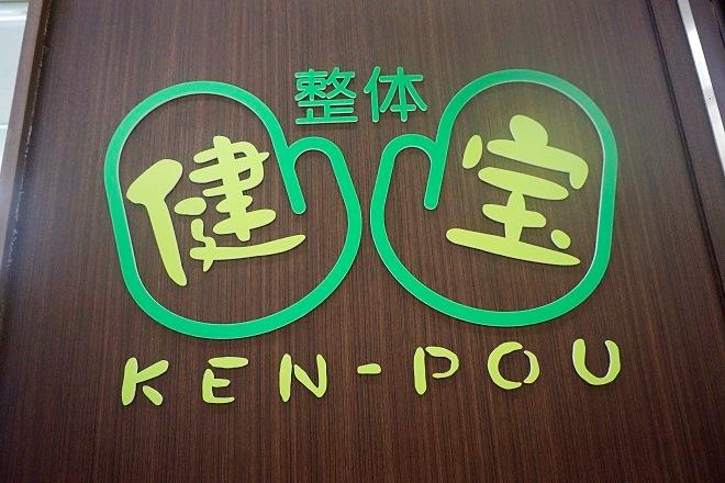 健宝 滝川店