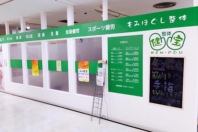 健宝 麻生店
