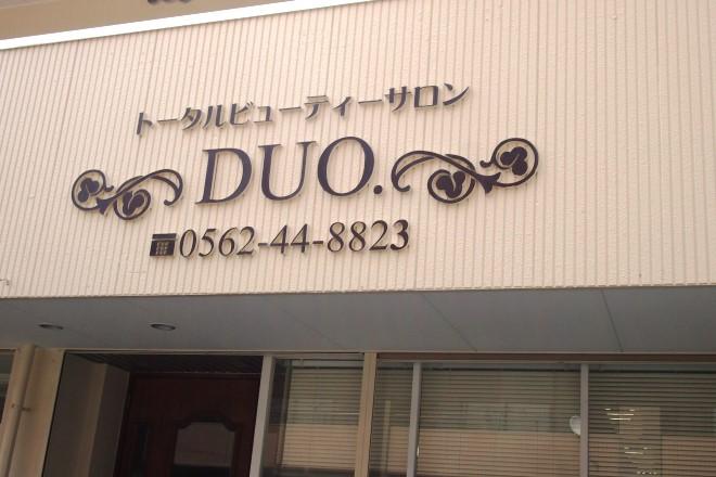 デュオ 大府店(DUO)