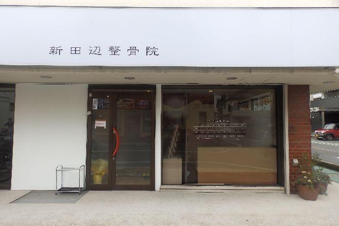 新田辺整骨院
