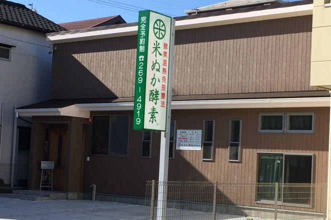 米ぬか酵素 静岡豊田店