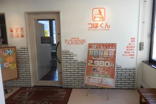 つぼくん 本八幡店