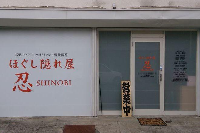 ほぐし隠れ屋 忍 SHINOBI