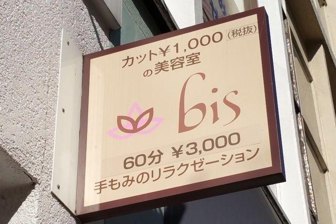 bis 横浜馬車道店 リラクゼーション