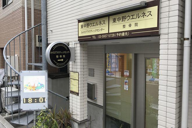 東中野ウエルネスカイロプラクティックセンター・鍼灸整骨院