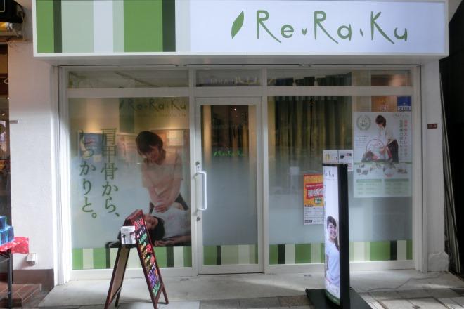 リラク 阿佐ヶ谷パールセンター店(Re.Ra.Ku)