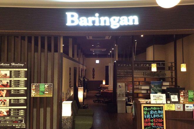 バリンガン イオンモール岡山店