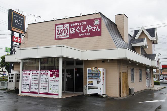 ほぐしやさん高崎下之城店