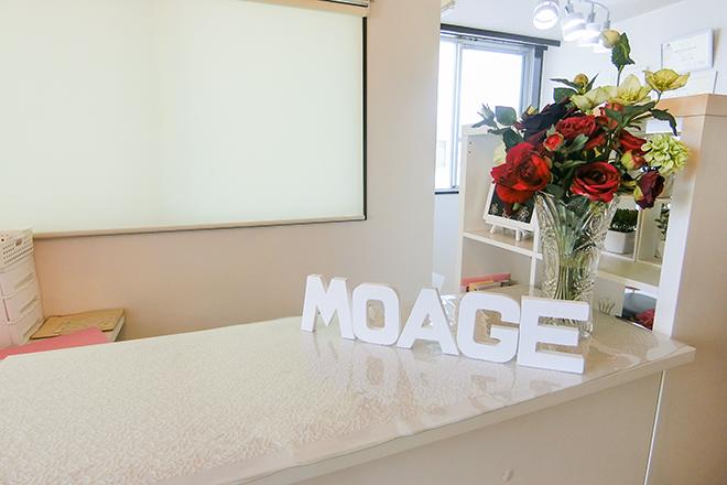 モアージュ (MOAGE)