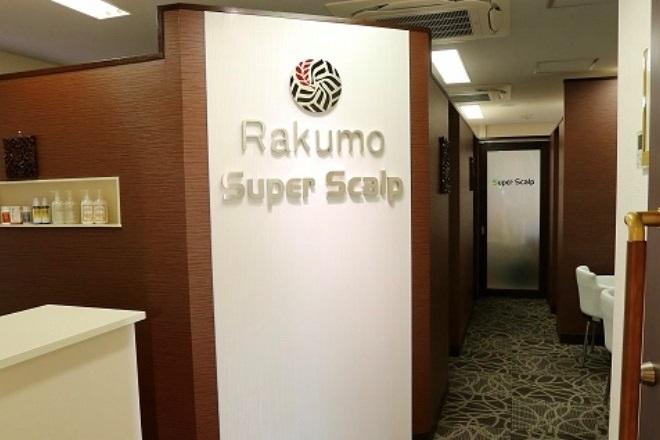 ラクモ(Rakumo)