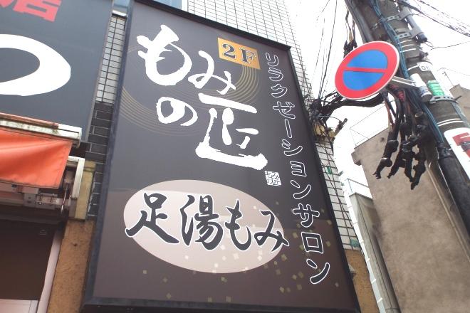 もみの匠 江古田店