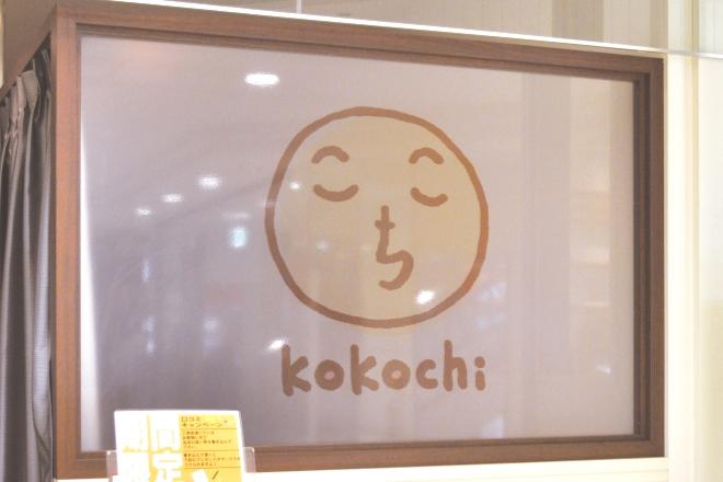 ここち 大崎ニューシティ店1