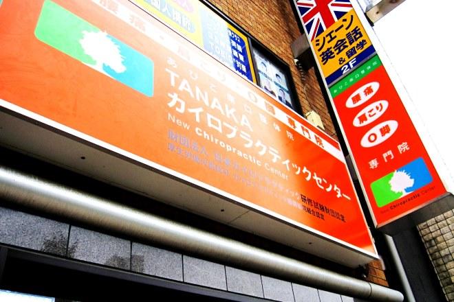 TANAKAカイロプラクティックセンター